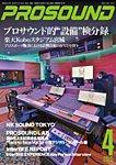 PROSOUND(プロサウンド) 2015年4月号