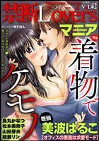禁断Loversマニア Vol.042着物でケモノ