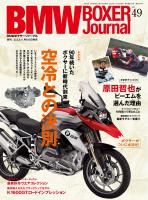 BMW BOXER Journal Vol.49