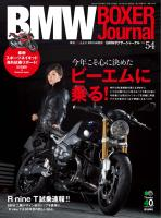 BMW BOXER Journal Vol.54