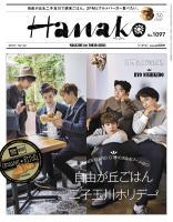 Hanako 2015年 10月22日号 No.1097