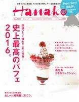 Hanako 2016年 6月9日号 No.1111
