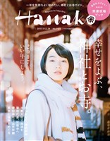 Hanako  2017年 1月26日号 No.1125