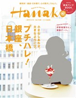 Hanako 2017年 4月13日号 No.1130