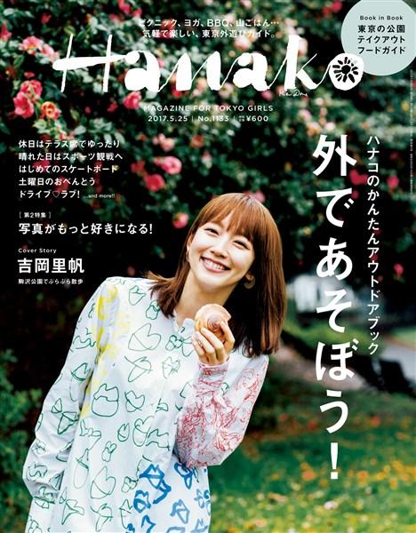 Hanako 2017年 5月25日号 No.1133
