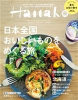 Hanako 2017年 7月27日号 No.1137