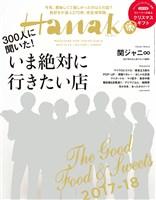 Hanako 2017年 12月14日号 No.1146