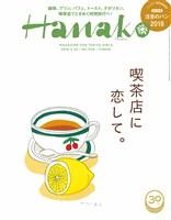 Hanako 2018年 2月22日号 No.1150