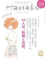 Hanako 2018年 7月12日号 No.1159