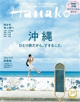 Hanako 2018年 7月26日号 No.1160