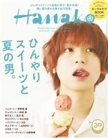 Hanako 2018年 8月23日号 No.1162
