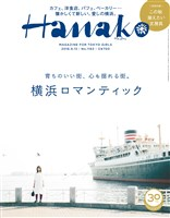 Hanako 2018年 9月13日号 No.1163