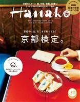 Hanako 2018年 9月27日号 No.1164