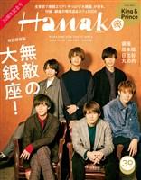 Hanako 2018年 10月26日号 No.1165