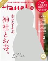 Hanako 2019年 2月号
