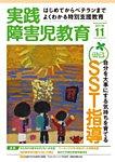 実践障害児教育 2016年11月号