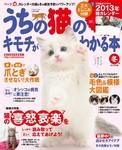 うちの猫のキモチがわかる本 冬号2013年版