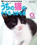 うちの猫のキモチがわかる本 夏号2013年版