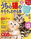 うちの猫のキモチがわかる本 秋号2013年版