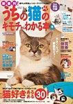 うちの猫のキモチがわかる本 冬号2014年版
