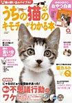 うちの猫のキモチがわかる本 春号2014年版