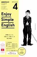 NHKラジオ エンジョイ・シンプル・イングリッシュ  2017年4月号