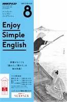NHKラジオ エンジョイ・シンプル・イングリッシュ  2017年8月号