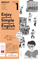 NHKラジオ エンジョイ・シンプル・イングリッシュ  2018年1月号