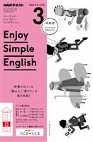 NHKラジオ エンジョイ・シンプル・イングリッシュ  2018年3月号