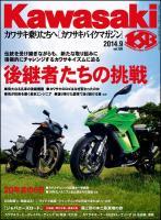 カワサキバイクマガジン 2014年9月号