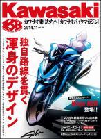 カワサキバイクマガジン 2014年11月号