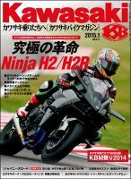 Kawasaki【カワサキバイクマガジン】 2015年1月号