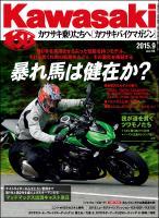 カワサキバイクマガジン 2015年9月号