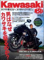 カワサキバイクマガジン 2015年11月号