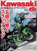 カワサキバイクマガジン 2016年1月号