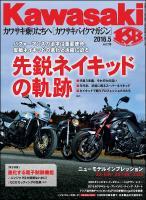 カワサキバイクマガジン 2016年5月号