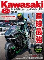 カワサキバイクマガジン 【カワサキバイクマガジン】2016年11月号