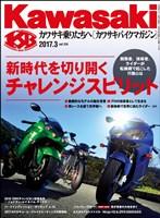 カワサキバイクマガジン 2017年3月号