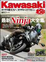 カワサキバイクマガジン 2017年7月号
