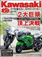 カワサキバイクマガジン 2017年11月号