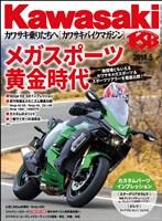 カワサキバイクマガジン 2018年5月号