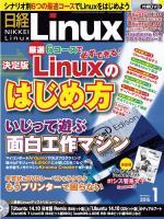 日経Linux 2015年1月号