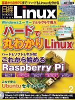 日経Linux 2015年2月号