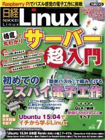 日経Linux 2015年7月号