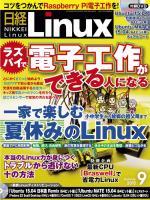 日経Linux 2015年9月号