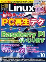 日経Linux 2015年10月号
