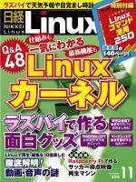 日経Linux 2015年11月号