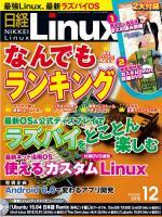 日経Linux 2015年12月号