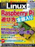 日経Linux 2016年1月号