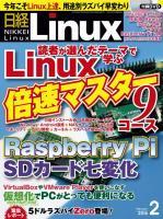 日経Linux 2016年2月号
